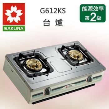 櫻花牌傳統式G-612KS不鏽鋼面兩口桌上型安全瓦斯爐(桶裝瓦斯)