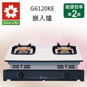 櫻花牌崁入式G-6120KE琺瑯面板兩口安全瓦斯爐(桶裝瓦斯)