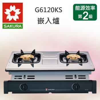 櫻花牌崁入式G-6120KS不鏽鋼面板兩口安全瓦斯爐(天然瓦斯)