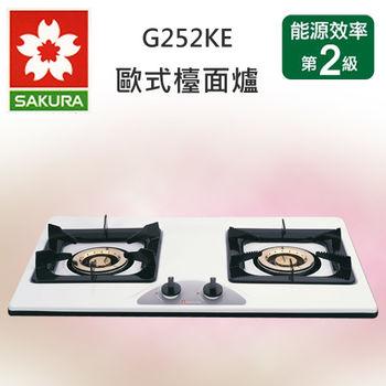 櫻花牌兩口白鐵檯面式G-252KE琺瑯面板瓦斯爐(天然瓦斯)