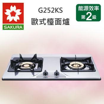 櫻花牌兩口白鐵檯面式G-252KS不鏽鋼面板瓦斯爐(桶裝瓦斯)
