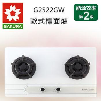 櫻花牌二口高效食尚雙環火檯面式G2522GW瓦斯爐(桶裝瓦斯)