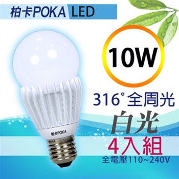 【柏卡POKA】10W LED全周光節能燈泡組/白光(4入)