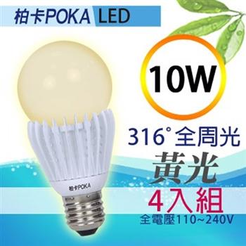 【柏卡POKA】10W LED全周光節能燈泡組/黃光(4入)