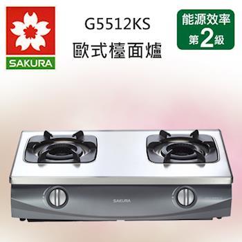 櫻花牌兩口雙環內燄檯面式G-5512KS瓦斯爐(桶裝瓦斯)