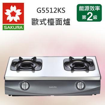 櫻花牌兩口雙環內燄檯面式G-5512KS瓦斯爐(天然瓦斯)