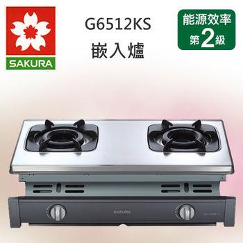 櫻花牌兩口雙環雙內焰崁入式G-6512KS瓦斯爐(桶裝瓦斯)