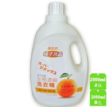 御衣坊橘子生態濃縮洗衣精2000mlx2瓶+補充包2000mlx8包