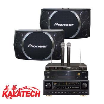 先鋒卡拉OK-美華系列1(CS-X100+K889+KA-838)