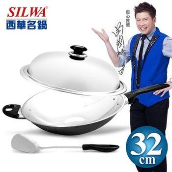 【SILWA西華名鍋】傳家寶複合金炒鍋32CM(單柄)