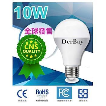 【如來神燈】10W 旗艦版 高亮度 LED燈泡(10入組)