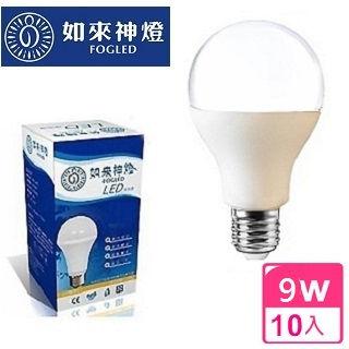 【如來神燈】9W  旗艦版  高亮度 LED燈泡(10入組)