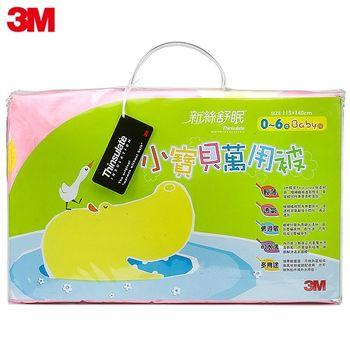 【3M】新絲舒眠小寶貝專用被-包巾/外出用被(0~6歲專用)