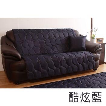 【HomeBeauty】馬卡龍色系沙發保潔墊-3人+1枕-酷炫藍