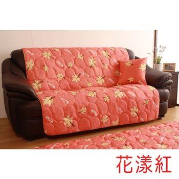 【HomeBeauty】馬卡龍色系沙發保潔墊1+3人+2枕-花漾紅