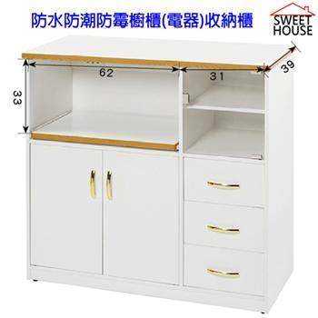 【甜美家】防水防潮防霉3.4尺餐櫃/電器收納櫃(多用途收納)