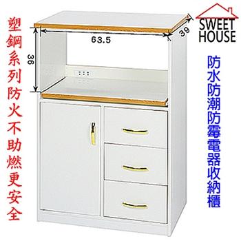 【甜美家】防水防潮防霉2.3尺餐櫃/電器收納櫃(防火不助燃更安全)
