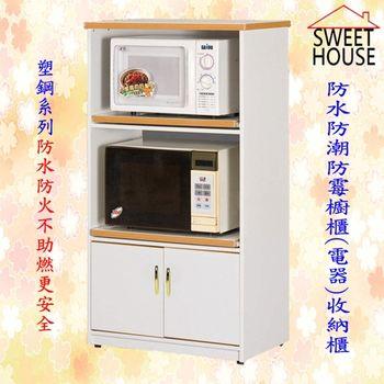 【甜美家】防水防潮防霉2.3尺兩門餐櫃/碗盤收納櫃(含插座)