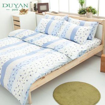 【DUYAN】純真嚮往(藍)雙人加大四件式床包被套組