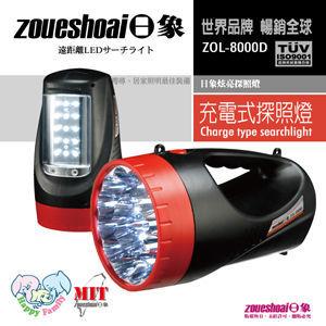 【日象】充電式2合1炫亮探照燈 ZOL-8000D