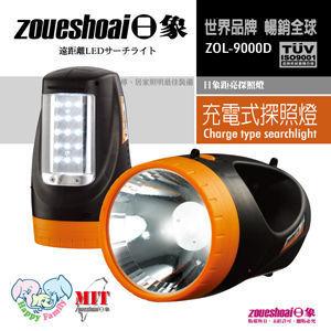 【日象】充電式2合1炬亮探照燈 ZOL-9000D