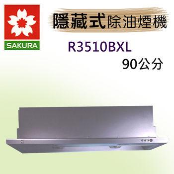 櫻花牌隱藏式R3510BXL雙風扇馬達除油煙機90CM烤漆