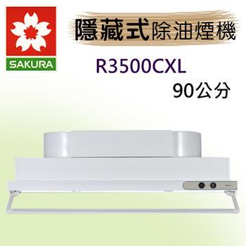 櫻花牌隱藏式R3500CXL玻璃煙板雙風扇馬達除油煙機90CM烤漆
