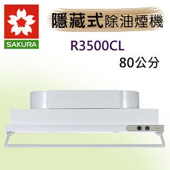 櫻花牌隱藏式R3500CL玻璃煙板雙風扇馬達除油煙機80CM烤漆