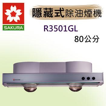 櫻花牌隱藏式R3501GL玻璃煙板除油煙機80CM烤漆