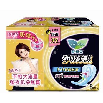 【蕾妮亞】淨吸柔護衛生棉特長夜用35cm/8片x2包x2組