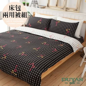 【DUYAN】私房藏愛(黑)精梳純棉床包兩用被雙人四件組