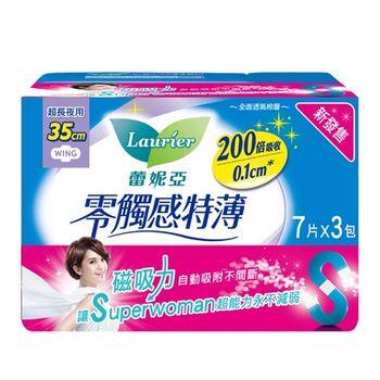 【蕾妮亞】零觸感特薄衛生棉超長夜用型35cm/7片x3包x2組