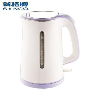 【新格】1.5L不鏽鋼防燙快煮壺SEK-1560ST