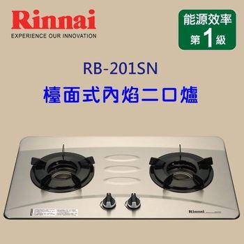 林內檯面式RB-201SN二口內焰火鑄鐵爐架瓦斯爐(桶裝瓦斯)