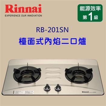 林內檯面式RB-201SN二口內焰火鑄鐵爐架瓦斯爐(天然瓦斯)