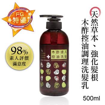 【木酢達人】天然草本木酢控油調理洗髮乳500ml