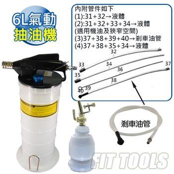 【良匠工具】6L氣動抽油機 真空吸油機+煞車油補充瓶