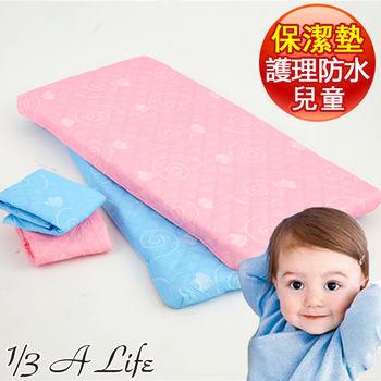 【1/3 A Life】護理級99%防水保潔墊-嬰兒專用