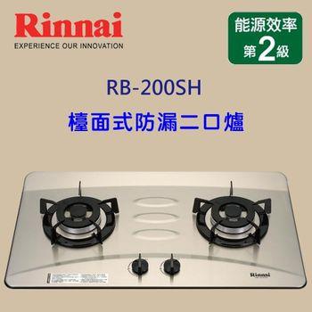 林內檯面式 RB-200SH 防漏二口瓦斯爐(桶裝瓦斯)