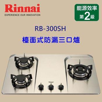 林內檯面式 RB-300SH 防漏三口瓦斯爐(桶裝瓦斯)