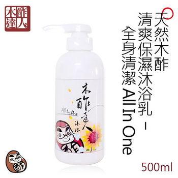 【木酢達人】天然木酢清爽保濕沐浴乳500ml