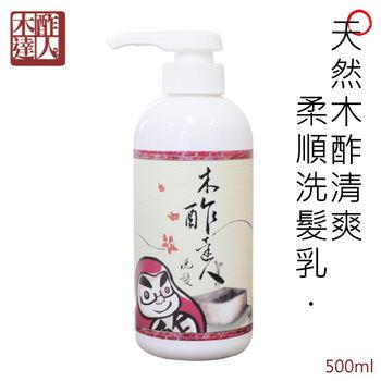 【木酢達人】天然木酢清爽柔順洗髮乳500ml