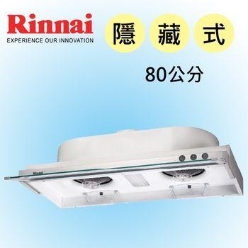 林內牌隱藏式RH-8079超薄型崁入白色烤漆80CM除油煙機