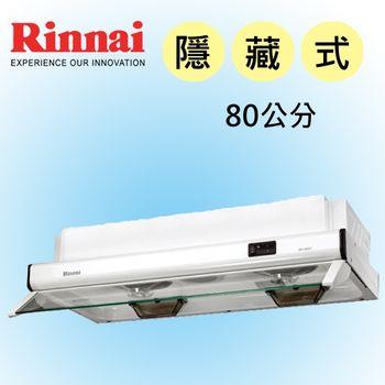 林內牌隱藏式RH-8021白色烤漆超薄型80CM除油煙機