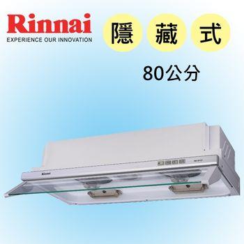 林內牌隱藏式RH-8127白色烤漆超薄型崁入80CM除油煙機