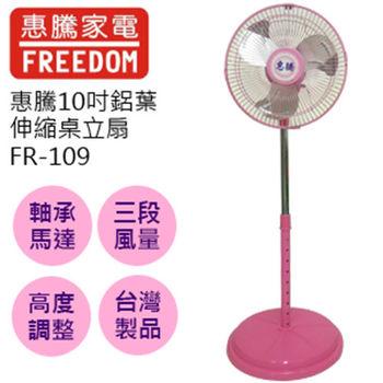 【惠騰】10吋鋁葉伸縮桌立扇FR-109