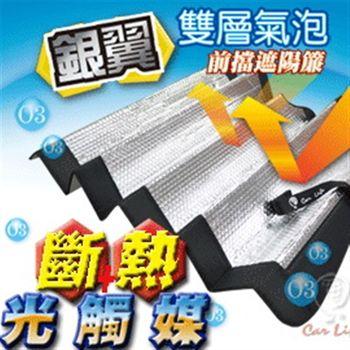 Carlife 銀翼雙層氣泡前擋遮陽板-M-1入