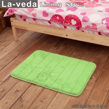 【La Veda】記憶踏墊/地墊(青草綠)50x80cm