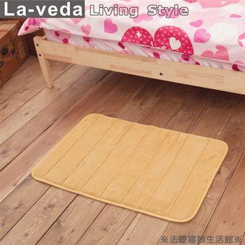 【La Veda】記憶踏墊/地墊(淺駝色)50x80cm