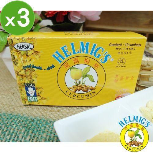 【HELMIG'S】荷爾梅斯薑黃精即溶氣泡飲3盒